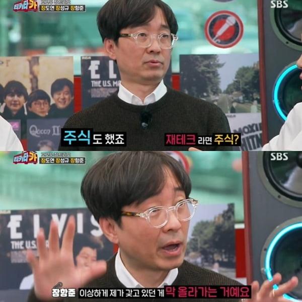 /사진=SBS '티키타카' 영상 캡처