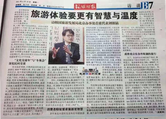 중국 환구시보가 한국관광공사 베이징 지사장의 인터뷰를 실었다. /사진=연합뉴스