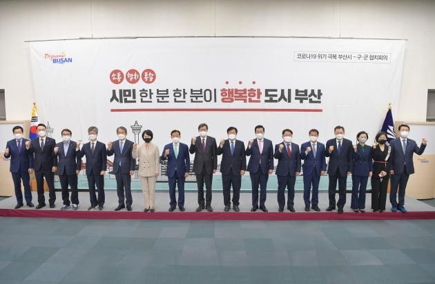 박형준 부산시장, 구청장 군수와 협치 시동