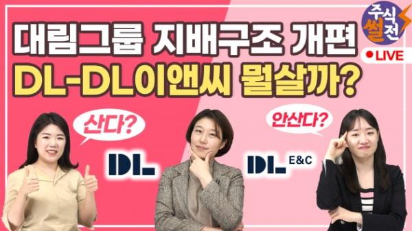 대림산업 지배구조 개편···DL, DL이앤씨 둘 중 뭘 사야하나? [주코노미TV]