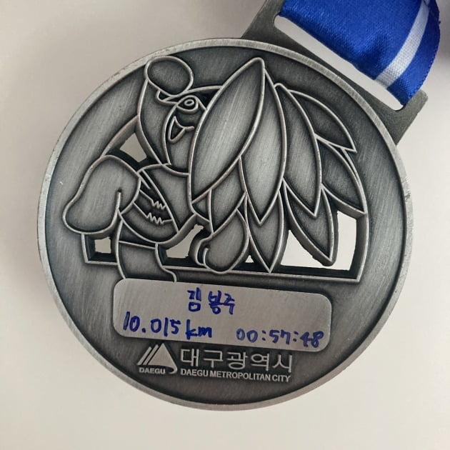 대구국제마라톤대회 메달 앞면/뒷면