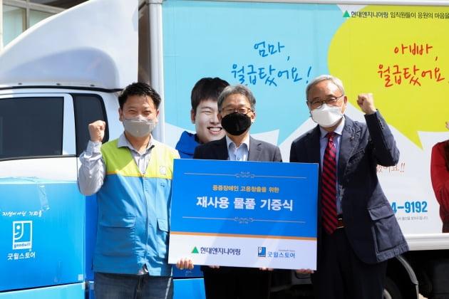 현대엔지니어링, '장애인의 날' 맞아 비대면 물품 기증 사회공헌활동 진행