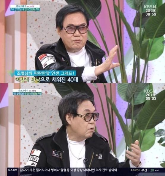 '아침마당' 조영남 /사진=KBS