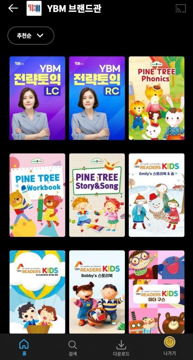 YBM넷, '쿠팡플레이'에 영어‧일본어‧중국어 교육 콘텐츠 공급