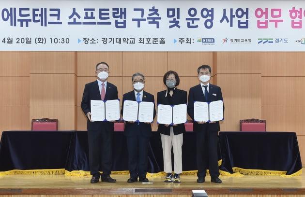 경기도교육청, 경기도.경기대.한국교육학술정보원 등과 '에듀테크 구축 업무협약'