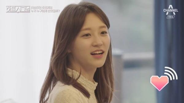 '하트시그널' 서지혜 / 사진 = '하트시그널' 방송 캡처