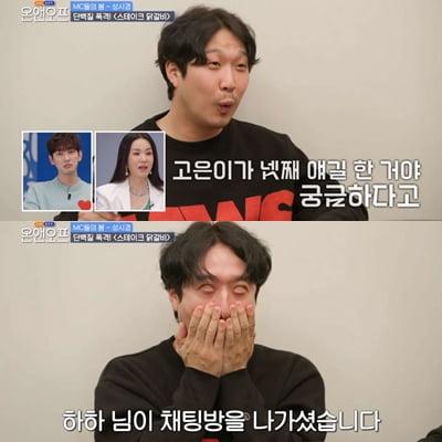 /사진=tvN '온앤오프' 영상 캡처