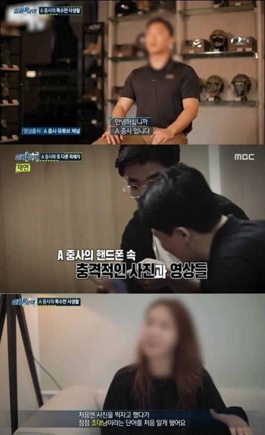 '실화탐사대' A중사 관련 의혹 보도 /사진=MBC 방송화면 캡처
