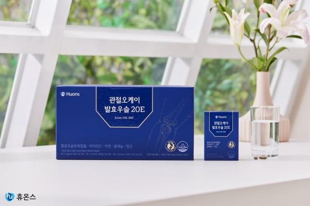 휴온스, 관절건강기능식품 '관절오케이 발효우슬20E' 출시
