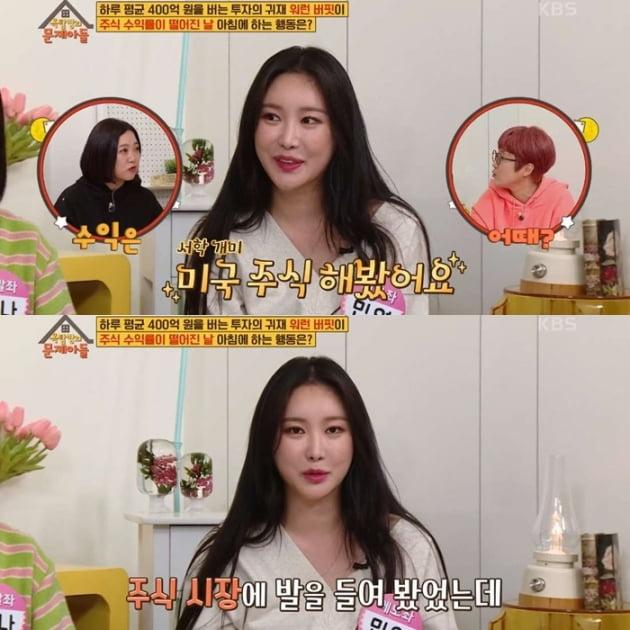 /사진=KBS 2TV '옥탑방의 문제아들' 영상 캡처