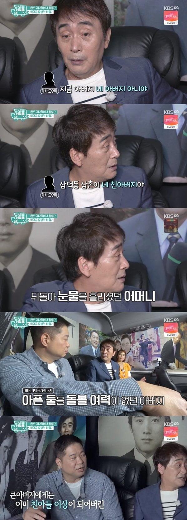 왕종근/사진=KBS 2TV 'TV는 사랑을 싣고'