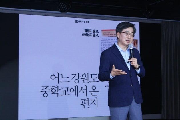 """[단독] 정치 보폭 넓힌 김동연 """"규제 개혁해 대기업 늘어나야"""""""