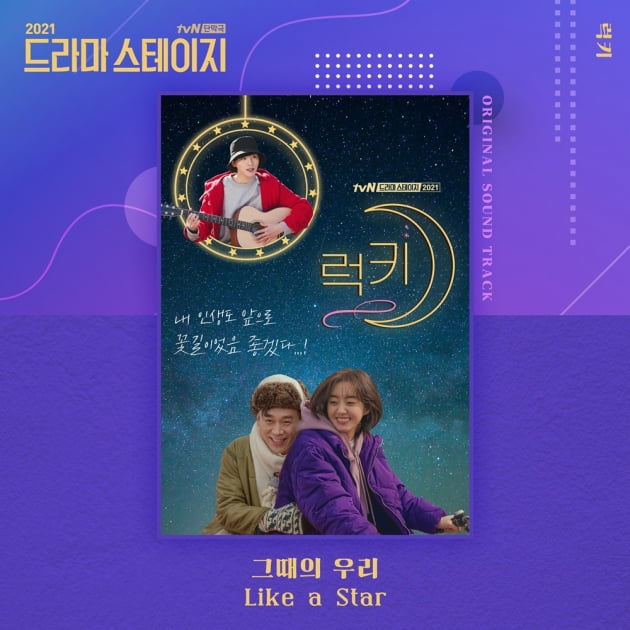 /사진=tvN '드라마 스테이지 2021-럭키' OST