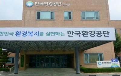 한국환경공단 본사