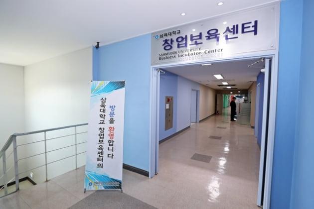 삼육대 창업보육센터, 중기부 경영평가 2년 연속 '최우수' 기관 선정