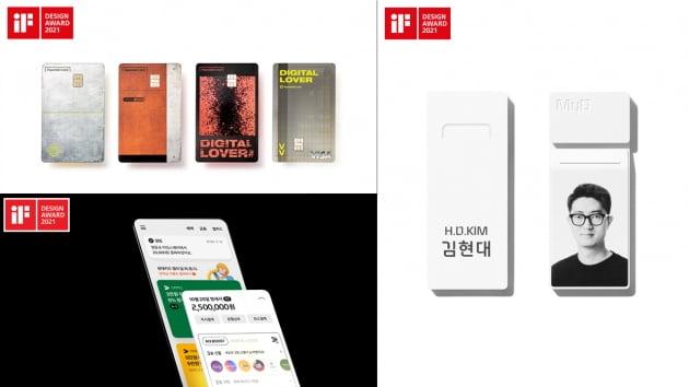 현대카드의 디자인 파워…'iF 디자인 어워드'서 트리플 크라운 달성