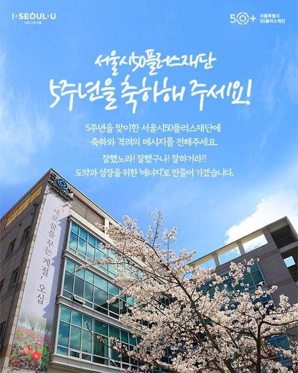 서울시50플러스재단 관련 홍보물 /사진=서울시50플러스재단 페이스북 갈무리