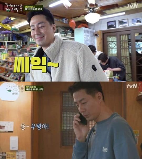 배우 조인성/사진=tvN '어쩌다 사장'