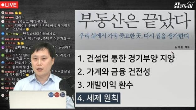 보유세 500만원 깎아줍니다…종부세 개정안 뜯어보기 [집코노미TV]
