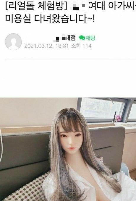 리얼돌 체험방 '○○여대 아가씨' 논란에 결국 지점명 변경