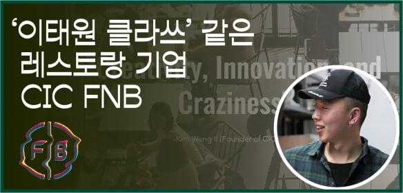 김왕일 CIC FNB 대표 / 사진=CIC FNB