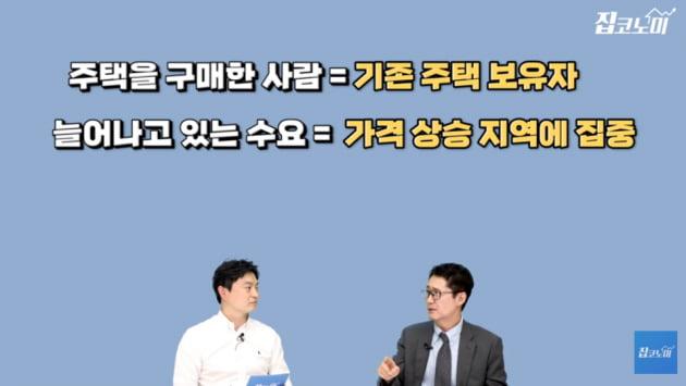 """""""文정부가 집값 못잡는 이유는…"""" 하버드 박사의 한탄 [집코노미TV]"""