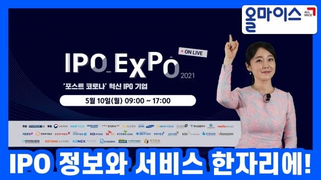 IPO 관련 모든 정보와 서비스를 한자리에서...IPO EXPO 2021