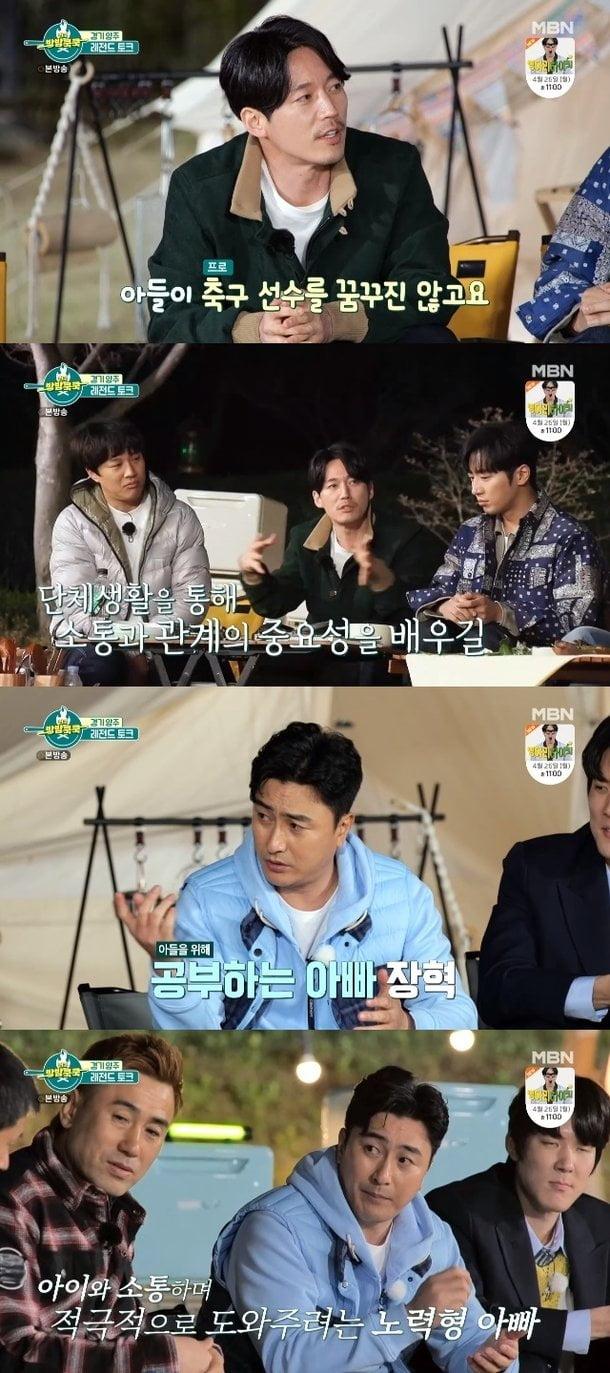 배우 장혁과 안정환/사진=MBN '전국방방쿡쿡'