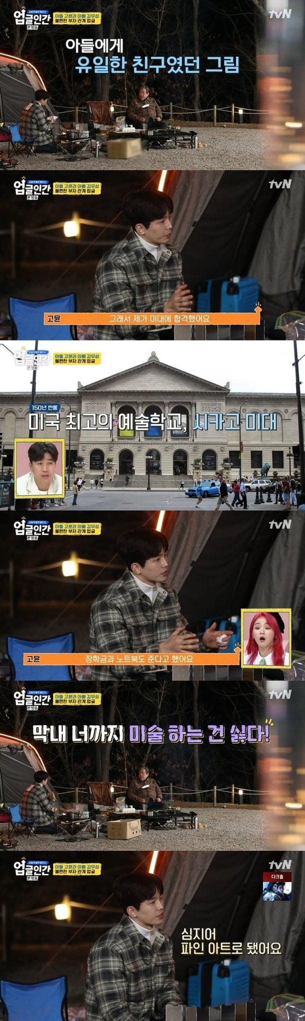 배운 고윤과 김무성 전 새누리당 대표/사진=tvN '업글인간'