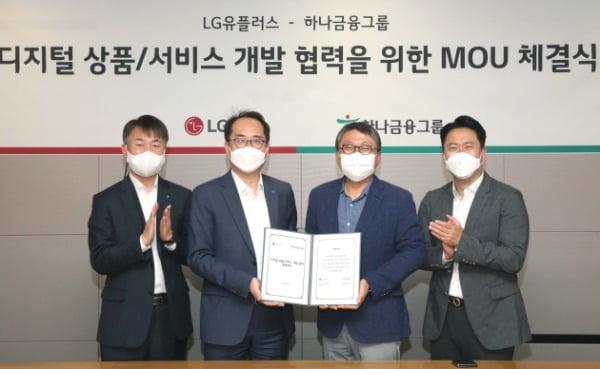 하나카드, LG유플러스와 디지털 사업 협력한다