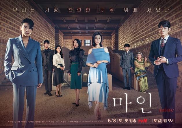 /사진=tvN 주말드라마 '마인' 단체 포스터