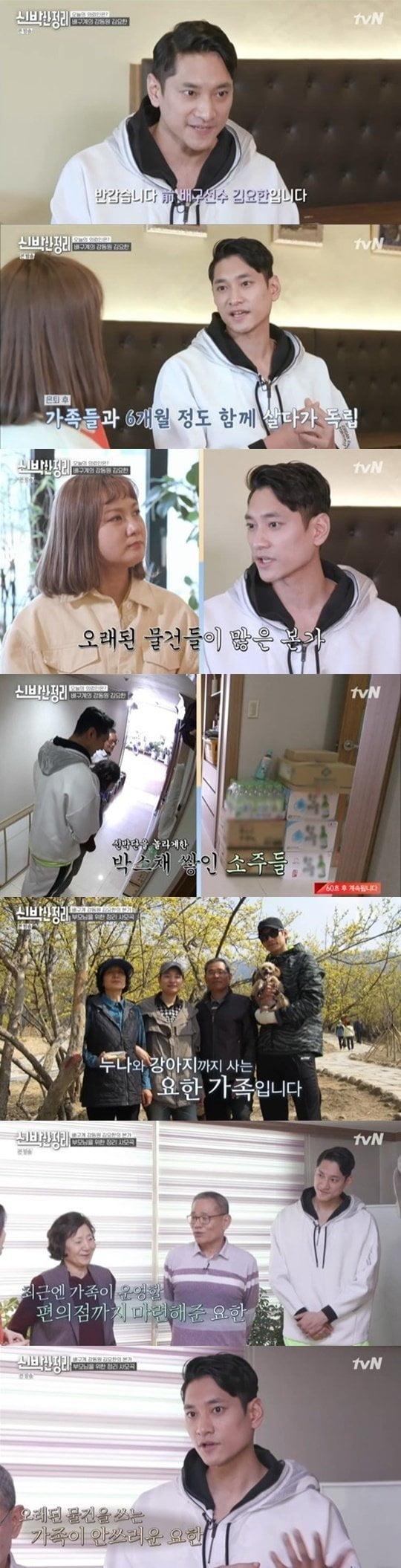 김요한/사진=tvN '신박한 정리'