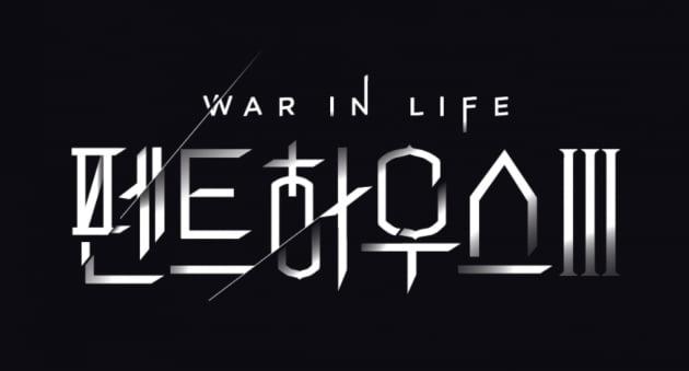 '펜트하우스' is Back…시즌3 6월 4일 첫 방송 [공식]