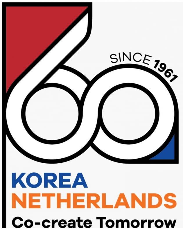 한국-네덜란드 수교 60주년 기념 로고