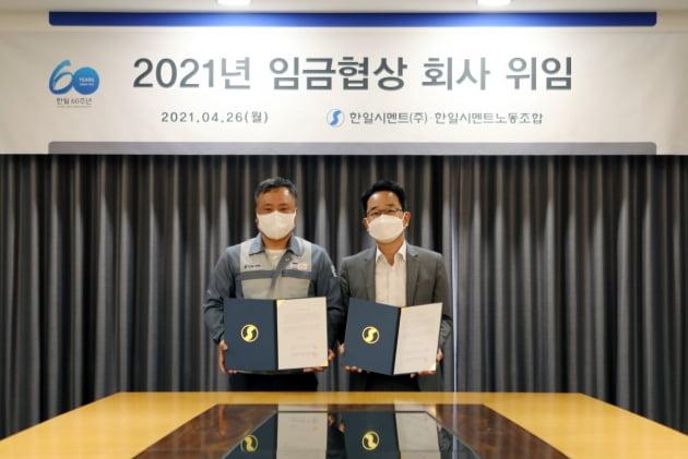 한일시멘트 전근식 대표(오른쪽)와 신광선 노조위원장이 임금협상 위임 합의서를 체결 후, 기념촬영을 하고 있다. 한일시멘트 제공