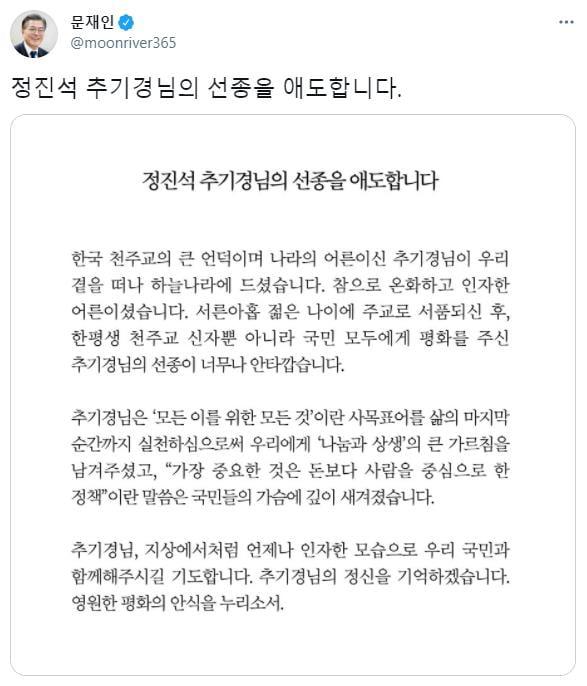 """文, 정진석 추기경 선종에 애도…""""영원한 평화의 안식 누리소서"""""""