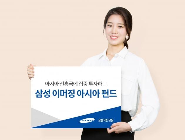 삼성자산운용의 삼성이머징아시아펀드가 전체 해외주식형 펀드 중 수익률 1위를 기록했다. (사진 = 삼성자산운용)