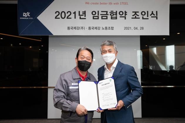 장세욱 동국제강 부회장(오른쪽)과 박상규 노조위원장이 '2021년 임금협상 조인식'을 열고 올해 임금협상을 타결했다.  동국제강 제공