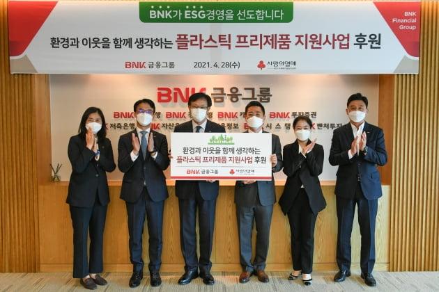 BNK금융그룹, 임직원 온정 모아 ESG 경영실천에 앞장