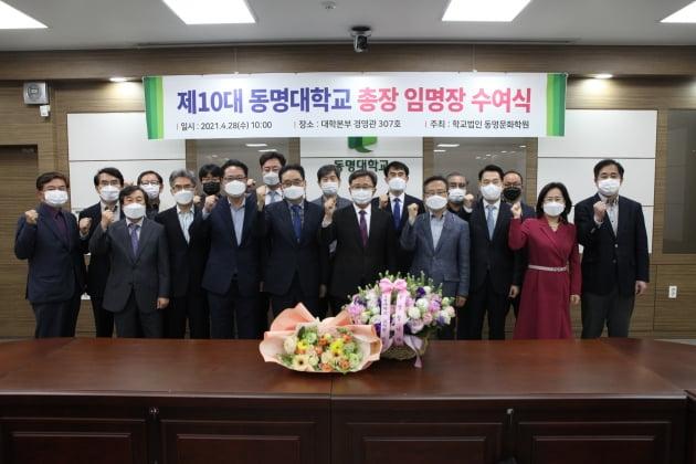전호환 동명대 총장, 임기 시작