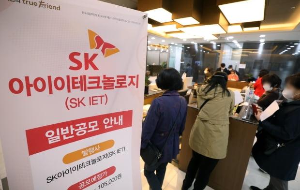 28일 오전 여의도 한국투자증권 영업부에서 고객들이 SK아이이테크놀로지(SKIET) 공모주 일반청약을 위해 대기하고 있다. 사진=뉴스1