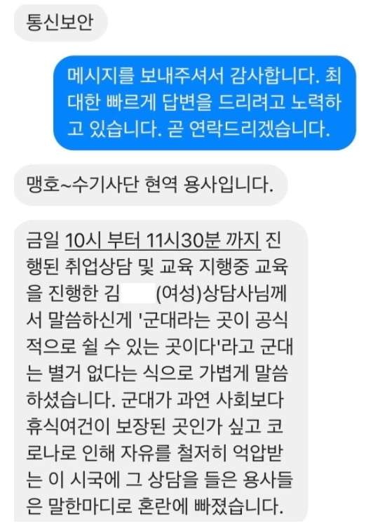 해당 내용을 주장한 병사의 메시지/사진=페이스북 '육군훈련소 대신 전해드립니다'