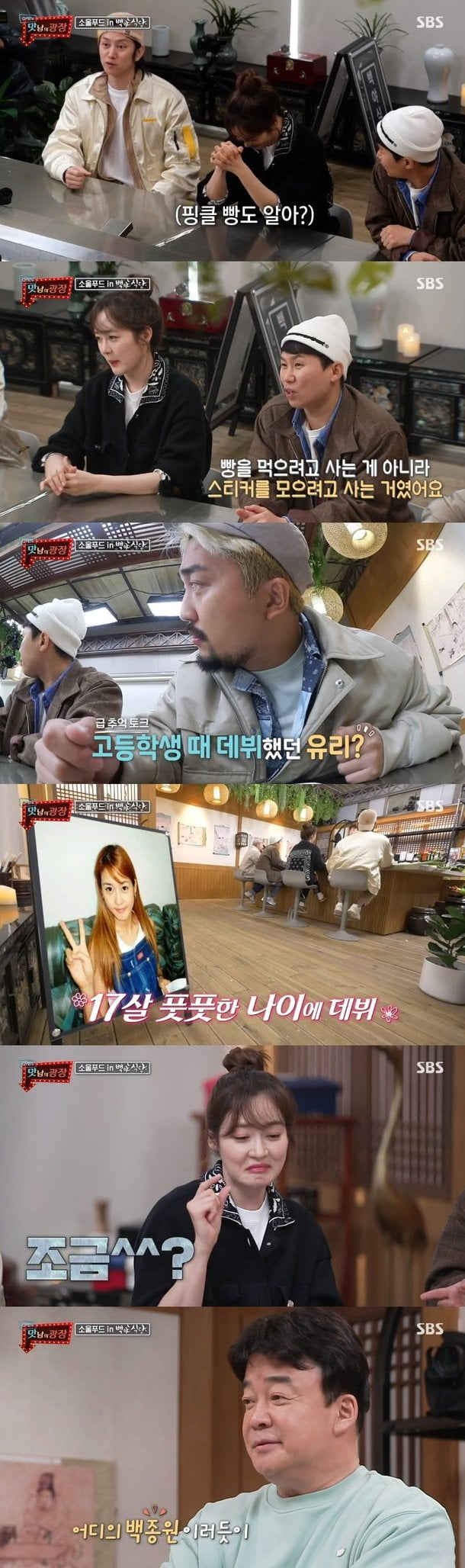 성유리/사진=SBS '맛남의 광장'