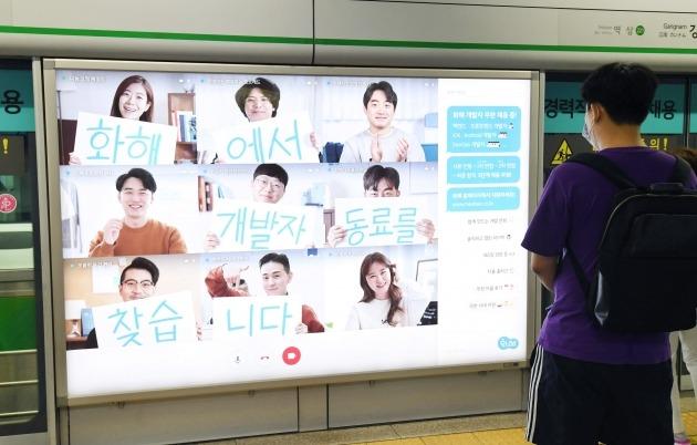 IT업계 개발자 인력난이 심해지고 있는 가운데 25일 서울 2호선 강남역에 한 기업의 개발자 채용 광고가 붙어 있다. 신경훈 기자 khshin@hankyung.com 20210425