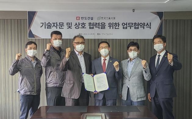 반도건설, 한국기술사회와 기술 협력 MOU…ESG 경영 내실 강화
