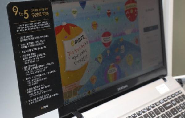 '주 52시간 근무' 시행을 이틀 앞둔 2018년 6월29일 서울 성동구 이마트의 한 사무실 컴퓨터에 '9 to 5 근무문화 정착을 위한 우리의 약속'이라는 메모가 붙어 있다. /사진=연합뉴스