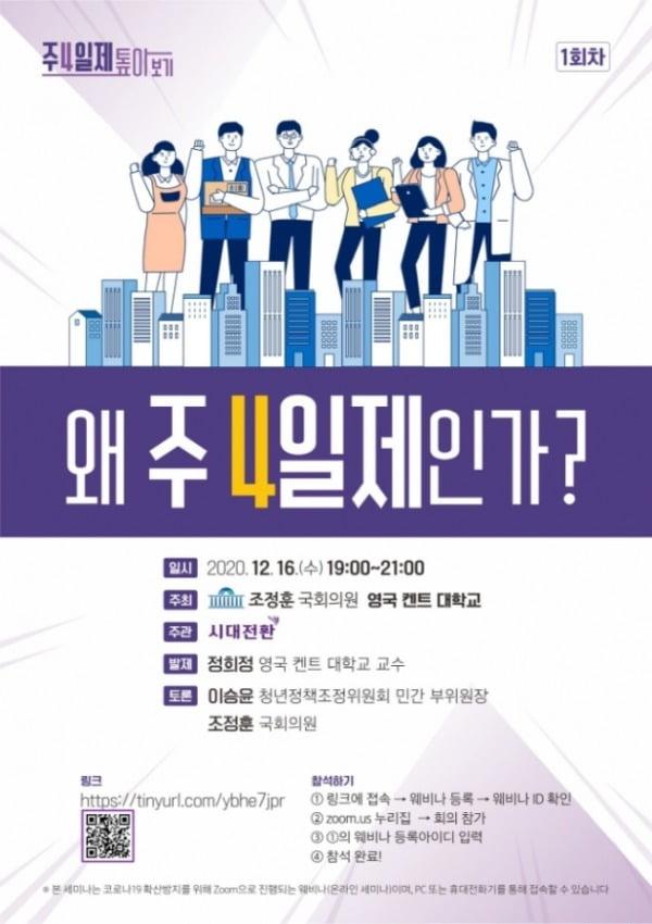 '월화수목토토일'…꿈만 같은 '주4일제' 한국도 가능?