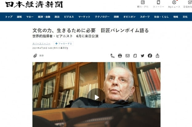 바렌보임의 일본 공연에 앞서 진행된 일본 언론 인터뷰 기사  /니혼게이자이신문 홈페이지 캡처