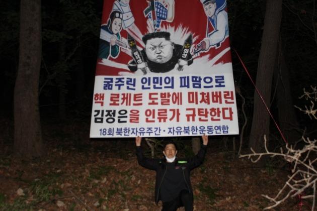 박상학 자유북한운동연합 대표가 지난 25~29일 사이 살포했다고 밝힌 대북 유인물을 들고 있다./ 자유북한운동연합 제공.