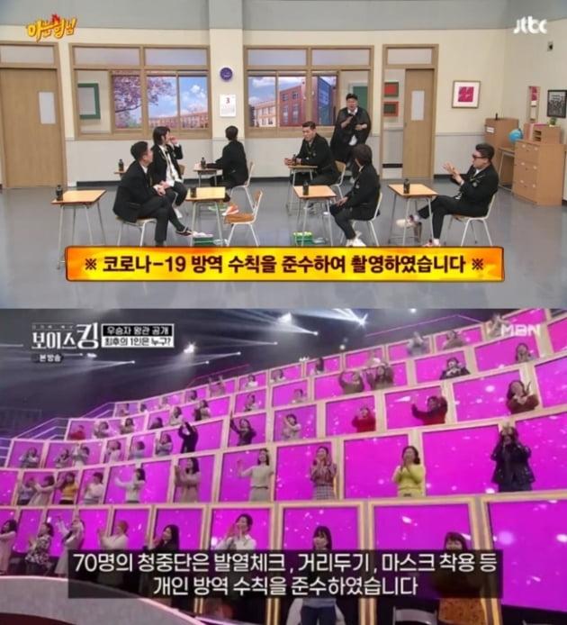 '방역수칙 준수' 자막을 내보낸 모습 /사진=JTBC, MBN 방송화면 캡처